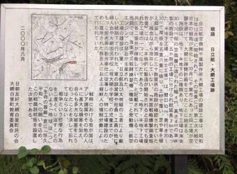 房総の戦争遺跡
